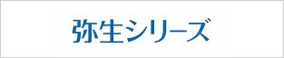 弥生シリーズ