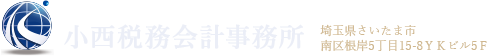 埼玉県さいたま市の税理士事務所【小西税務会計事務所】ロゴ